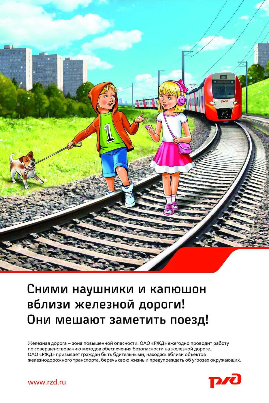 безопастность на железной дороге 1