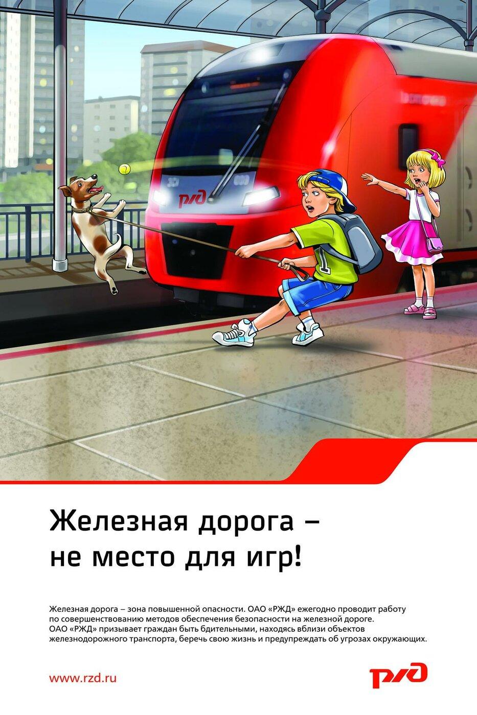 безопастность на железной дороге 3